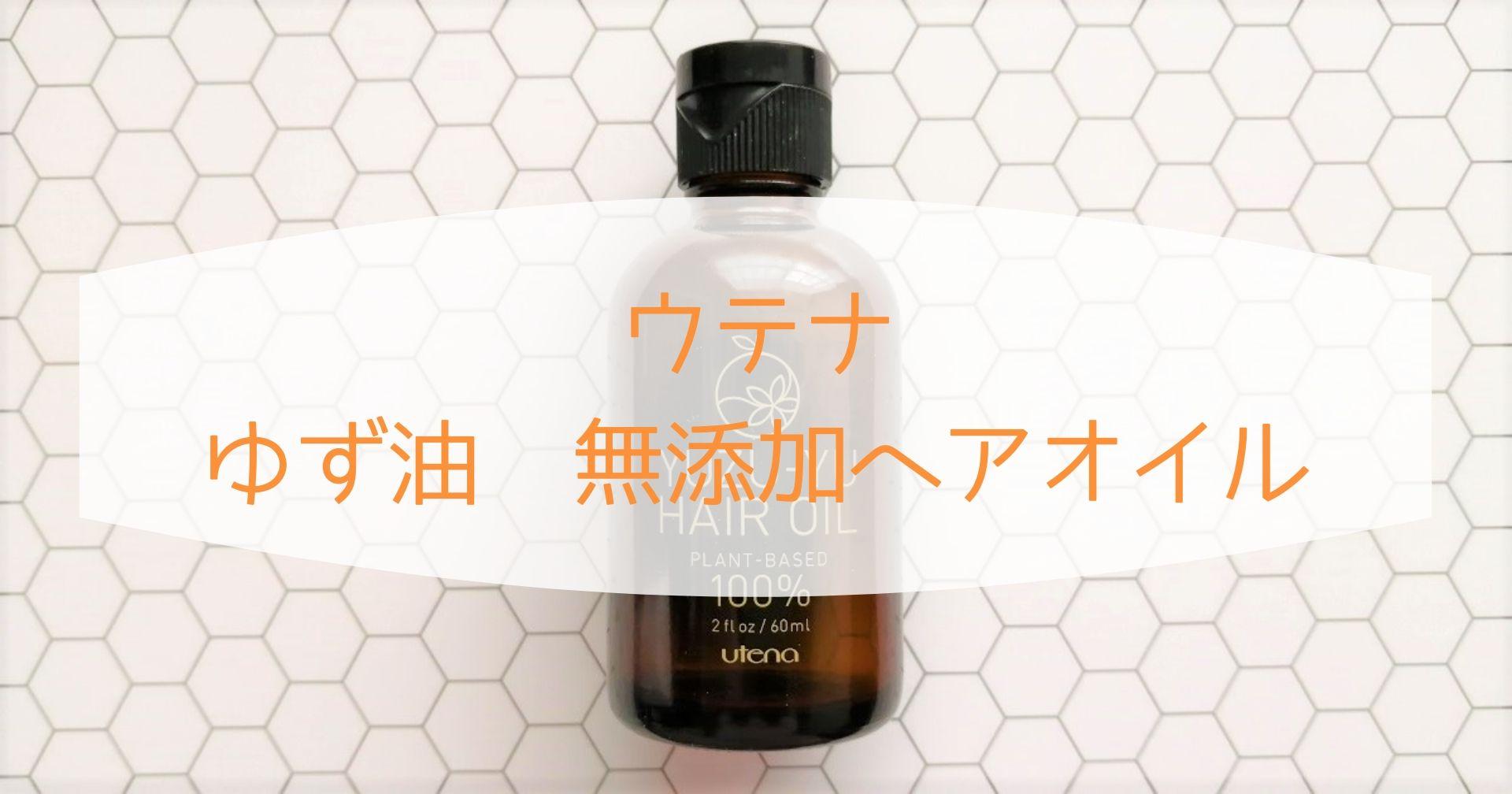 ウテナ_ゆず油_アイキャッチ