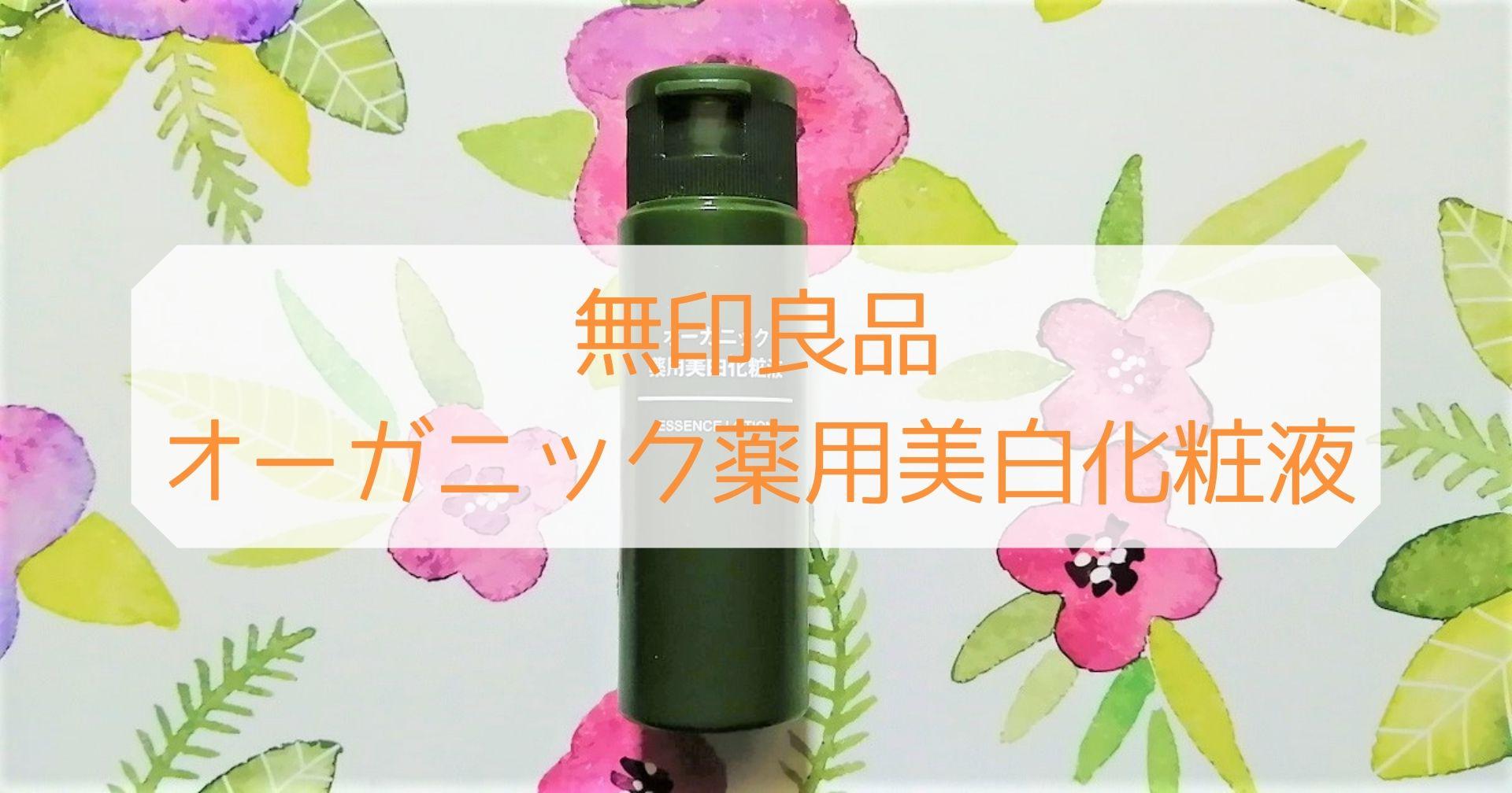 無印良品_オーガニック化粧液_アイキャッチ