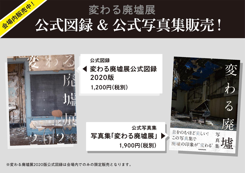 変わる廃墟展2020_TODAYS GALLERY STUDIO._物販
