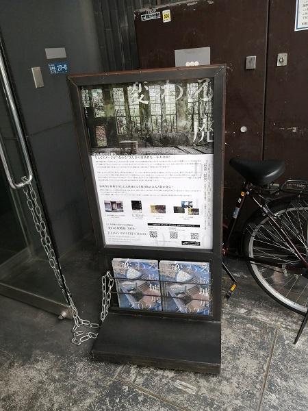 変わる廃墟展2020_TODAYS GALLERY STUDIO._入口
