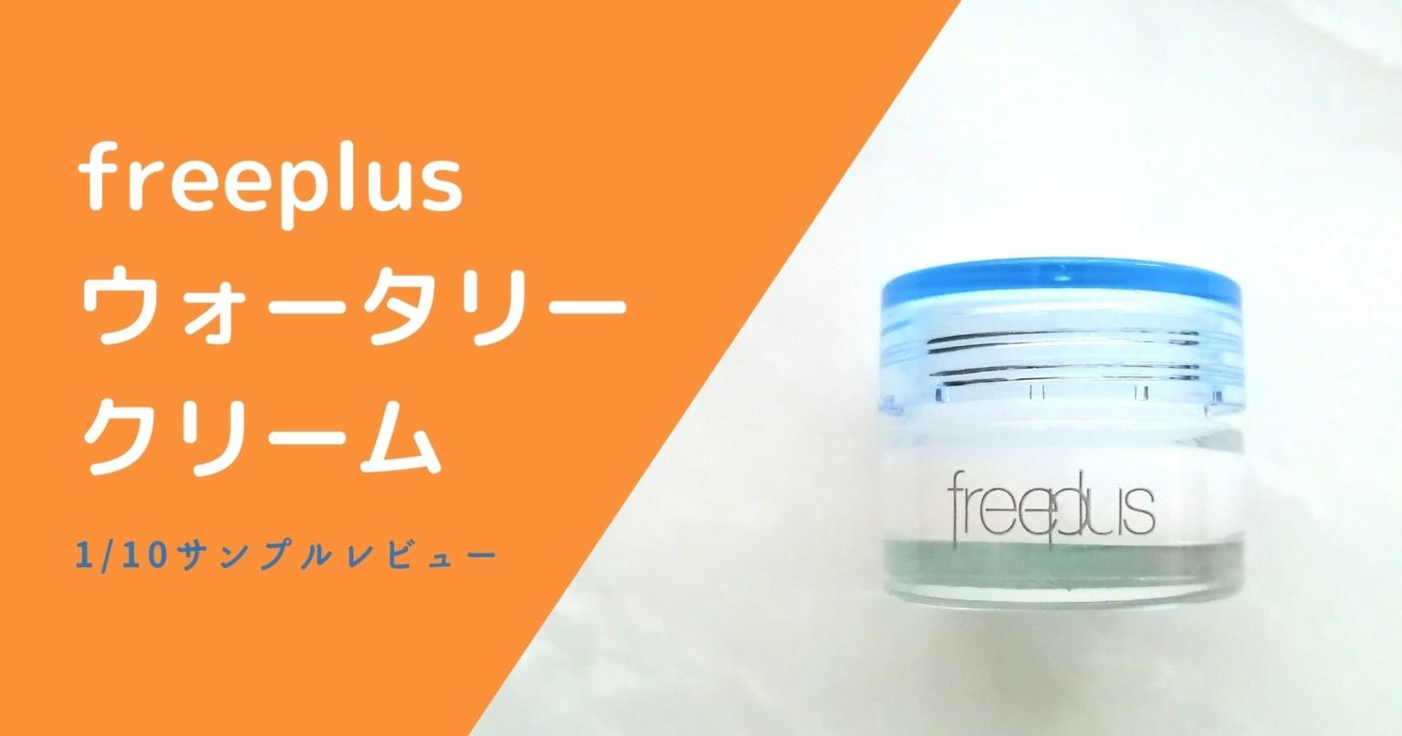 freeplus_アイキャッチ